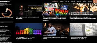 Факты, которые умалчиваются лидерами <b>ЛГБТ</b>-движения | Про ...