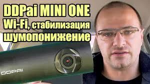 Автомобильный <b>видеорегистратор DDPai MINI</b> ONE – Отличная ...