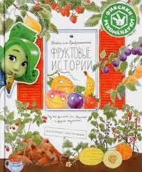 Наталья Преображенская - Фруктовые истории. Из чего делают ...