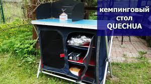 Складной кемпинговый <b>стол</b>-кухня <b>quechua</b> от Декатлона: наша ...