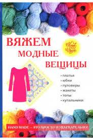 Книга «<b>Вяжем модные</b> вещицы» <b>Антонина Спицына</b> купить на ...