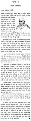 essay on ldquo mahatma gandhi rdquo in hindi