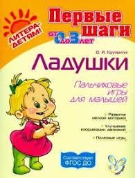 """Книга: """"Ладушки. Пальчиковые <b>игры для малышей</b>. ФГОС ДО ..."""