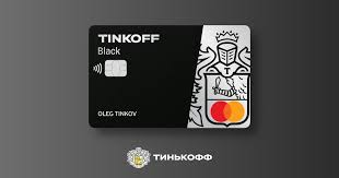 карта Tinkoff <b>Black</b>