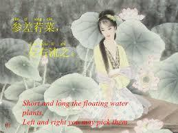 Image result for 參差荇菜,左右流之