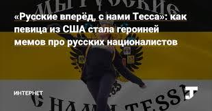 «Русские вперёд, с нами Тесса»: как певица из США стала ...