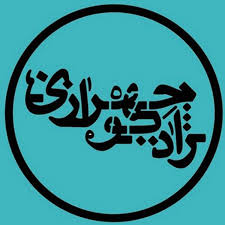 Radio chehrazi - رادیو چهرازی