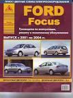 Книга ремонт и эксплуатация форд фокус 1