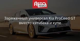 Заряженный универсал <b>Kia</b> ProСeed GT вместо хэтчбека и купе