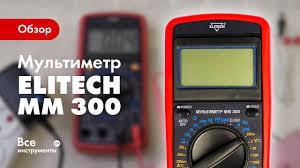 Обзор <b>мультиметра Elitech ММ</b> 300 - YouTube