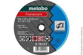 Отрезной <b>диск Flexiamant</b> 230x3,0x22,23, сталь, TF 41 (616127000)
