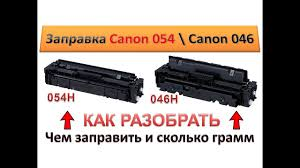 #113 Заправка <b>картриджа Canon 054</b>  Canon 046 | Как и чем ...