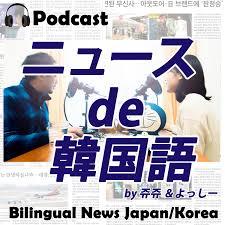 ニュースde韓国語