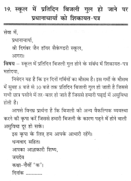 complaint letter to school principal about teacher sample complaint letter to school principal about teacher letter of complaint to a principal about a