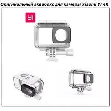 Оригинальный <b>аквабокс для камеры</b> Xiaomi YI 4K – купить в ...