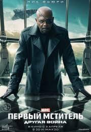 Рецензии на фильм <b>Первый мститель</b>: Другая война / Captain ...