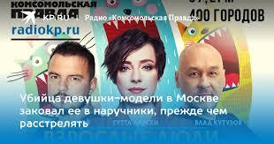 Убийца девушки-модели в Москве заковал ее в наручники ...