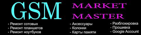 gsm мастер