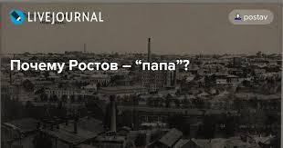 """Почему <b>Ростов</b> – """"<b>папа</b>""""? : stav26 — LiveJournal"""