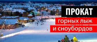 Прокат горных лыж и сноубордов в Нижнем Новгороде