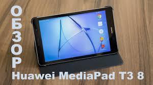 Обзор <b>планшета Huawei MediaPad T3</b> 8 - YouTube