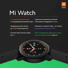 Новый хит. В Россию приходят <b>умные часы Xiaomi</b> Mi Watch за 9 ...