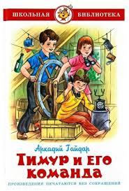 "Гайдар А.П. ""<b>Тимур и</b> его команда"" — Художественная ..."