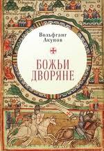 <b>Акунов</b> Вольфганг - купить книги автора или заказать по почте
