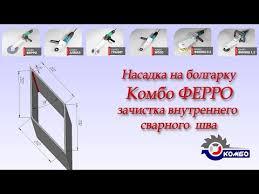 Видеозаписи КОМБО - насадки на болгарку | ВКонтакте