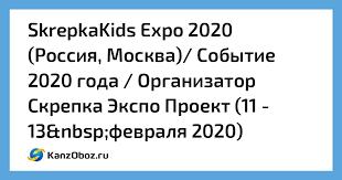 SkrepkaKids Expo 2020 (Россия, Москва)/ Событие 2020 года ...