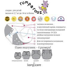 Купить многоразовый <b>подгузник</b> Rumparooz Onesize <b>Kanga Care</b> ...
