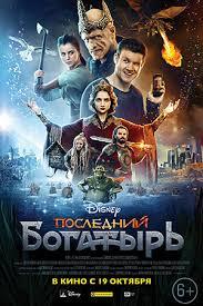 Фильм <b>Последний</b> богатырь (2017) - актеры и роли - российские ...