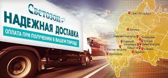 Светозон.ру – интернет-магазин освещения с доставкой по ...