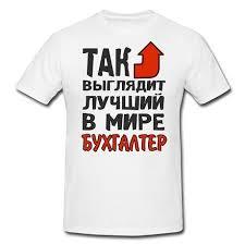 <b>Футболка *Так выглядит лучший</b> в мире бухгалтер*, цена 590 руб ...