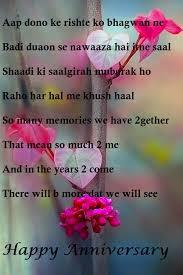 happy+anniversary+wishes+ih+hindi+(3).jpg