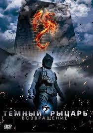 <b>Темный рыцарь</b>: Возвращение — КиноПоиск