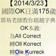 「oll korrect」の画像検索結果