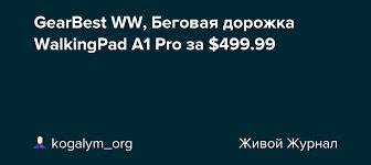 GearBest WW, Беговая дорожка <b>WalkingPad A1 Pro</b> за $499.99 ...