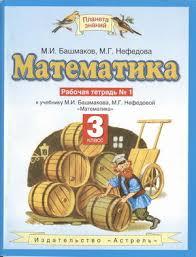 <b>Башмаков М</b>.<b>И</b>. <b>3</b> класс. <b>Математика</b>. Рабочая тетрадь №1 ...