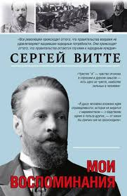 <b>Мои воспоминания Витте</b> Сергей Юльевич | Буквоед ISBN 978-5 ...