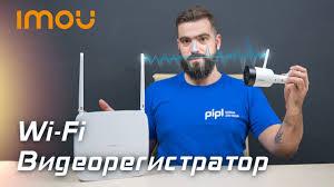 Обзор и подключение Wi-Fi <b>видеорегистратора IMOU</b> (Dahua ...