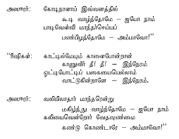 Wedding Thank You Quotes In Tamil | Unique Wedding Gallery