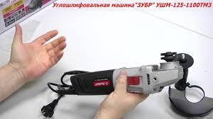 """<b>Углошлифовальная машина</b> """"<b>ЗУБР</b>"""" <b>УШМ-125-1100</b> ТМ3 - YouTube"""