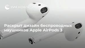Раскрыт дизайн <b>беспроводных наушников Apple AirPods</b> 3 - РИА ...