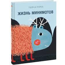 """""""<b>Жизнь минимотов</b>"""" Годлен де Розамель - купить книгу """"Жизнь ..."""