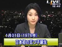 「1976年 - 鹿児島市立病院で日本初の五つ子が誕生」の画像検索結果
