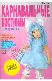 """Книга: """"<b>Шьем карнавальные</b> костюмы для девочки"""" - Ольга ..."""