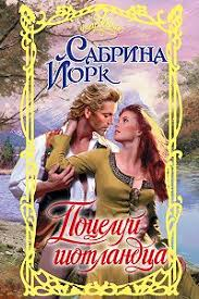 «<b>Поцелуй шотландца</b>» читать онлайн книгу автора Сабрина ...