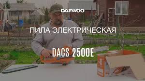 <b>Цепная</b> электропила Daewoo DACS 2500E [<b>Daewoo Power</b> ...