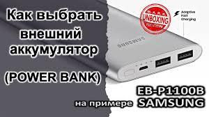 Выбор <b>внешнего аккумулятора</b> (POWERBANK) - на примере ...